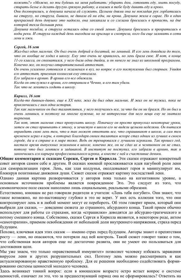 PDF. Проективная диагностика в сказкотерапии. Зинкевич-Евстигнеева Т. Д. Страница 59. Читать онлайн