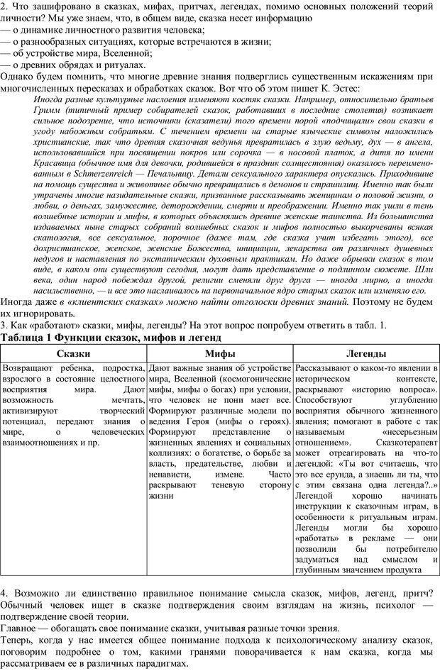PDF. Проективная диагностика в сказкотерапии. Зинкевич-Евстигнеева Т. Д. Страница 6. Читать онлайн