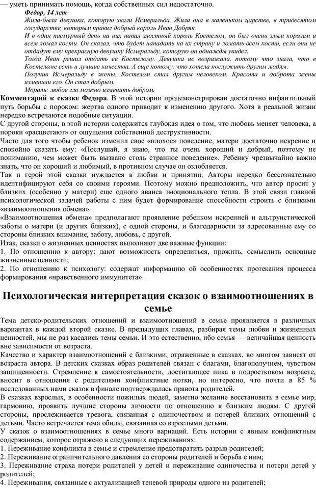 PDF. Проективная диагностика в сказкотерапии. Зинкевич-Евстигнеева Т. Д. Страница 62. Читать онлайн