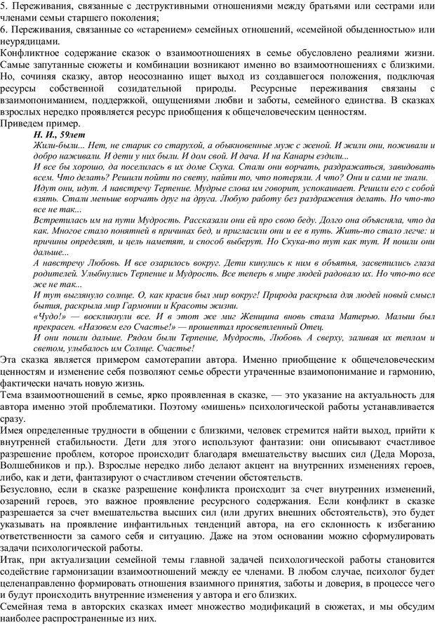 PDF. Проективная диагностика в сказкотерапии. Зинкевич-Евстигнеева Т. Д. Страница 63. Читать онлайн