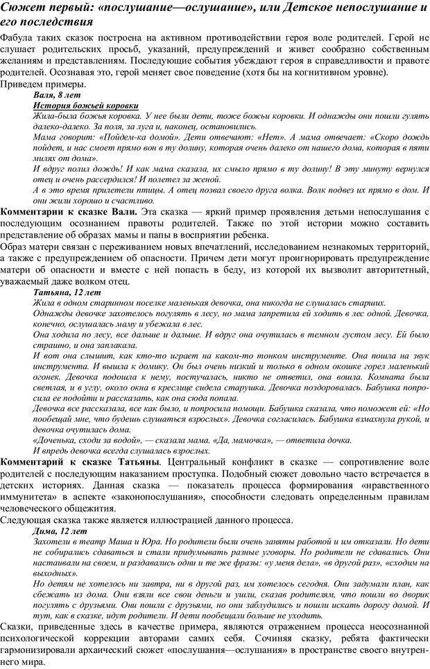 PDF. Проективная диагностика в сказкотерапии. Зинкевич-Евстигнеева Т. Д. Страница 64. Читать онлайн