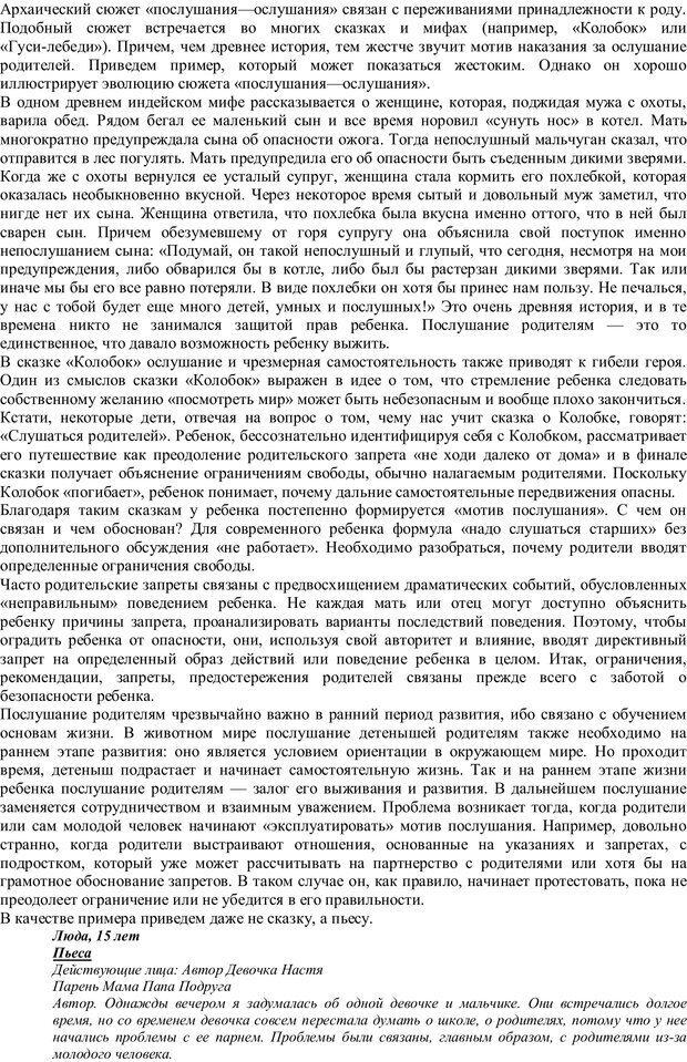 PDF. Проективная диагностика в сказкотерапии. Зинкевич-Евстигнеева Т. Д. Страница 65. Читать онлайн
