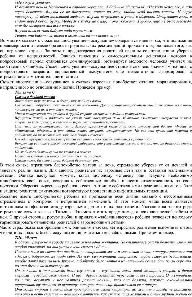 PDF. Проективная диагностика в сказкотерапии. Зинкевич-Евстигнеева Т. Д. Страница 67. Читать онлайн