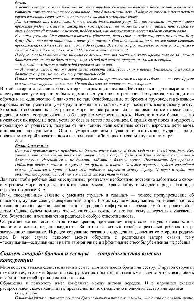 PDF. Проективная диагностика в сказкотерапии. Зинкевич-Евстигнеева Т. Д. Страница 68. Читать онлайн