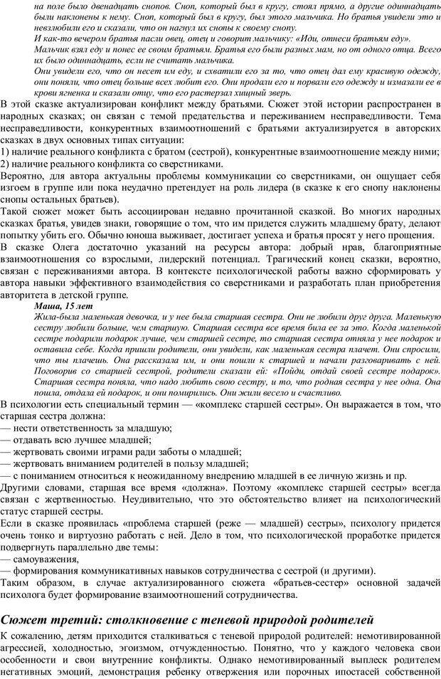 PDF. Проективная диагностика в сказкотерапии. Зинкевич-Евстигнеева Т. Д. Страница 69. Читать онлайн