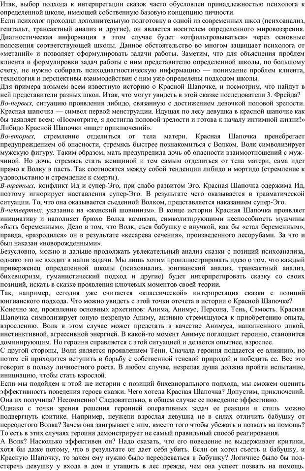 PDF. Проективная диагностика в сказкотерапии. Зинкевич-Евстигнеева Т. Д. Страница 7. Читать онлайн