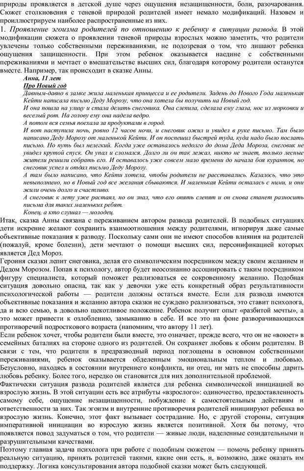 PDF. Проективная диагностика в сказкотерапии. Зинкевич-Евстигнеева Т. Д. Страница 70. Читать онлайн