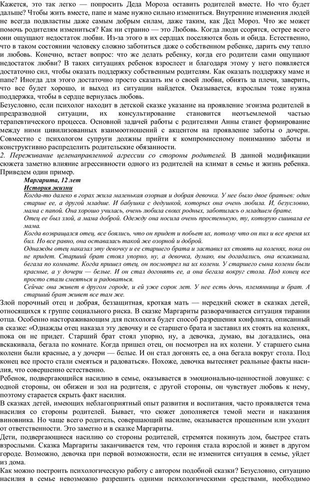 PDF. Проективная диагностика в сказкотерапии. Зинкевич-Евстигнеева Т. Д. Страница 71. Читать онлайн
