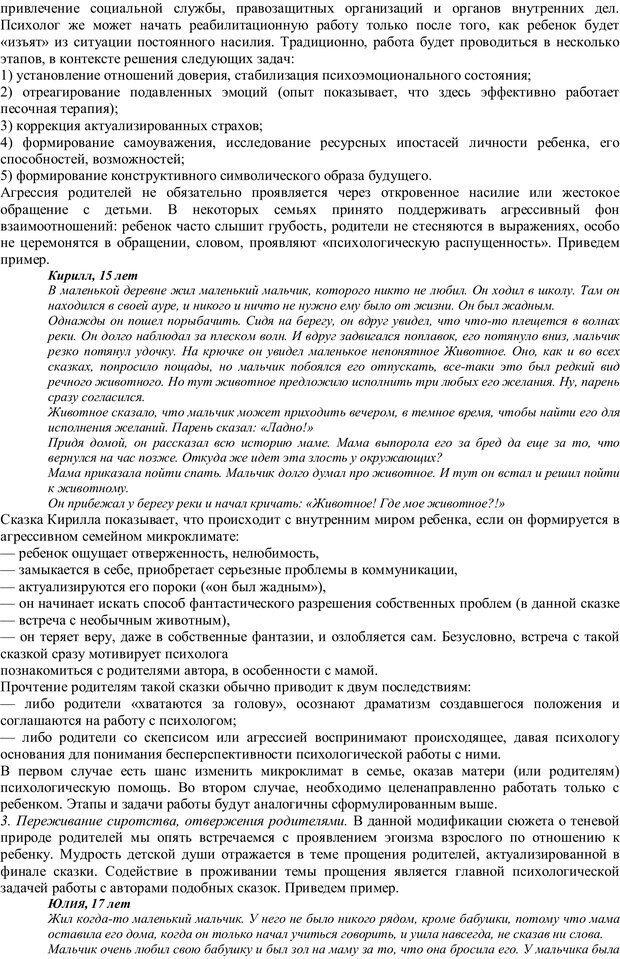 PDF. Проективная диагностика в сказкотерапии. Зинкевич-Евстигнеева Т. Д. Страница 72. Читать онлайн