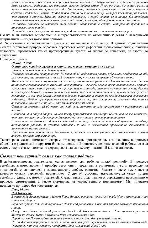 PDF. Проективная диагностика в сказкотерапии. Зинкевич-Евстигнеева Т. Д. Страница 73. Читать онлайн