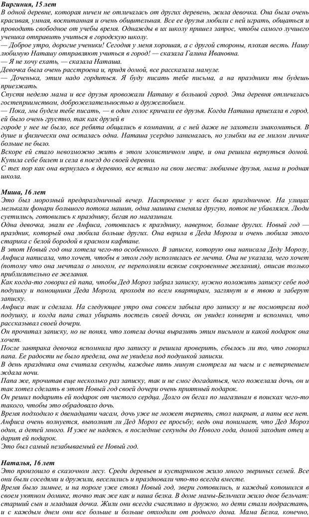PDF. Проективная диагностика в сказкотерапии. Зинкевич-Евстигнеева Т. Д. Страница 74. Читать онлайн