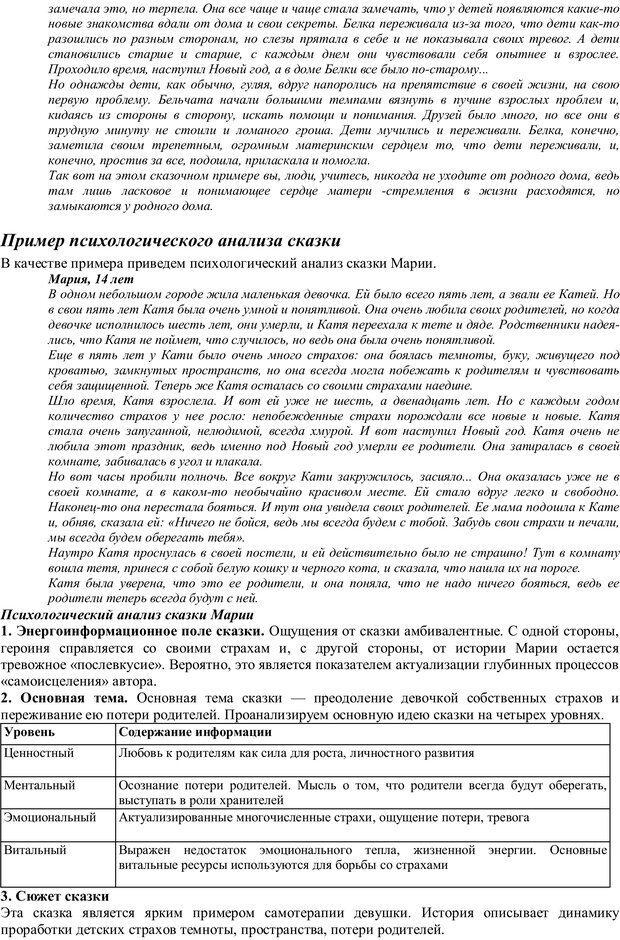 PDF. Проективная диагностика в сказкотерапии. Зинкевич-Евстигнеева Т. Д. Страница 75. Читать онлайн