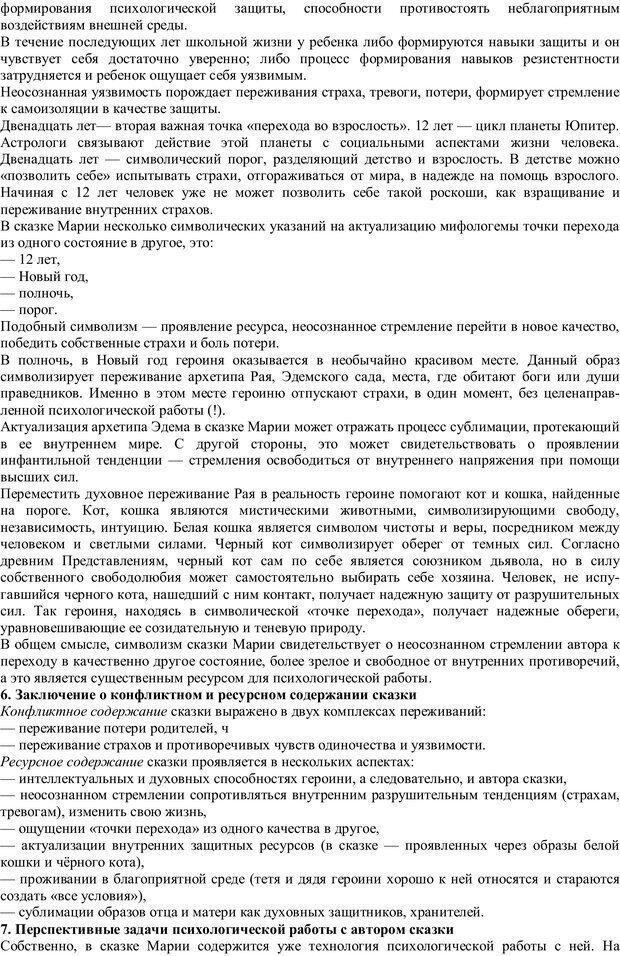 PDF. Проективная диагностика в сказкотерапии. Зинкевич-Евстигнеева Т. Д. Страница 77. Читать онлайн