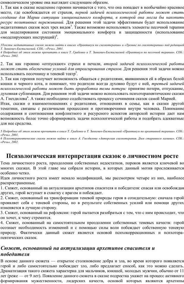 PDF. Проективная диагностика в сказкотерапии. Зинкевич-Евстигнеева Т. Д. Страница 78. Читать онлайн
