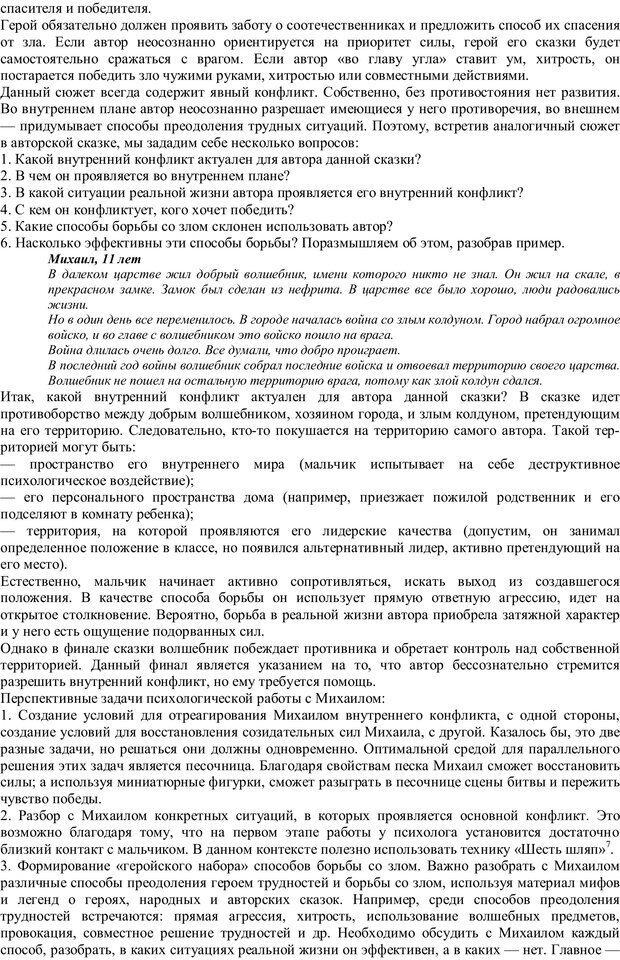PDF. Проективная диагностика в сказкотерапии. Зинкевич-Евстигнеева Т. Д. Страница 79. Читать онлайн