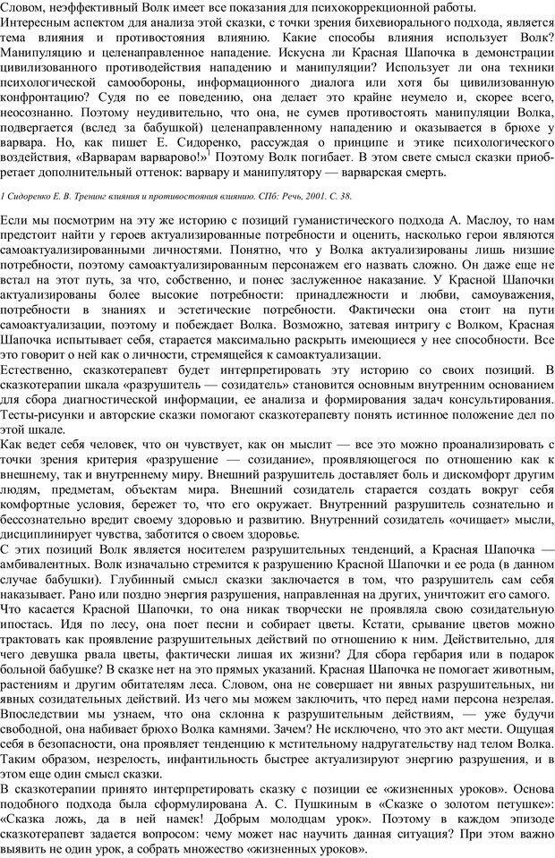 PDF. Проективная диагностика в сказкотерапии. Зинкевич-Евстигнеева Т. Д. Страница 8. Читать онлайн