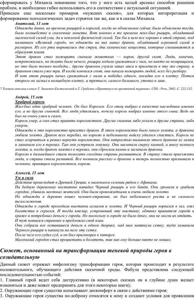 PDF. Проективная диагностика в сказкотерапии. Зинкевич-Евстигнеева Т. Д. Страница 80. Читать онлайн