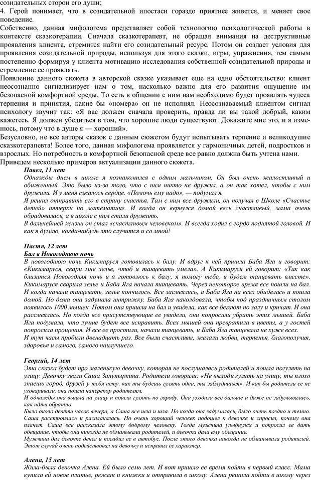 PDF. Проективная диагностика в сказкотерапии. Зинкевич-Евстигнеева Т. Д. Страница 81. Читать онлайн