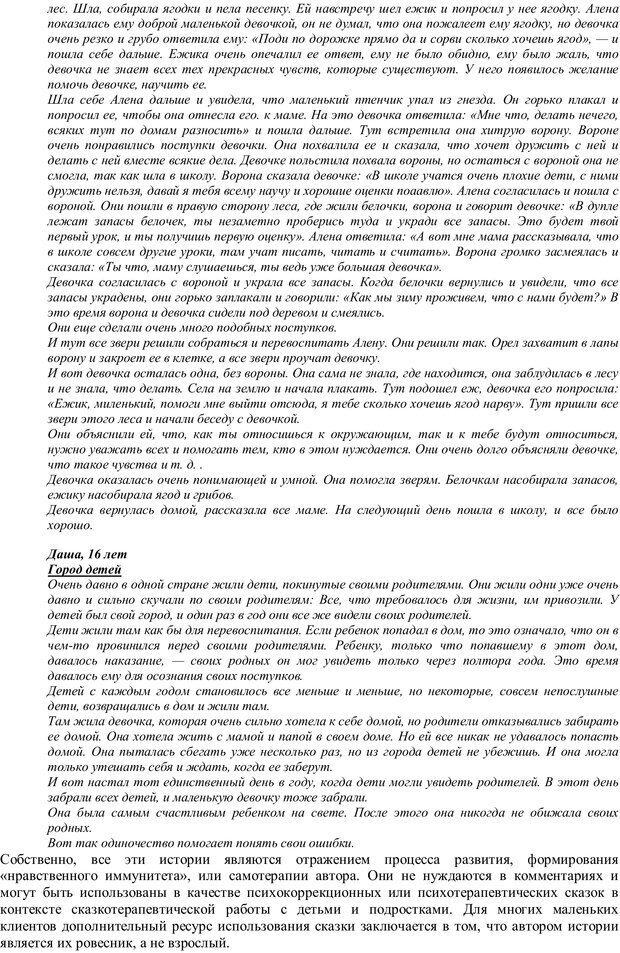PDF. Проективная диагностика в сказкотерапии. Зинкевич-Евстигнеева Т. Д. Страница 82. Читать онлайн