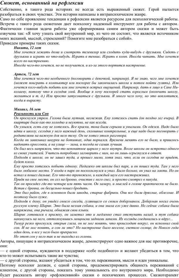 PDF. Проективная диагностика в сказкотерапии. Зинкевич-Евстигнеева Т. Д. Страница 83. Читать онлайн