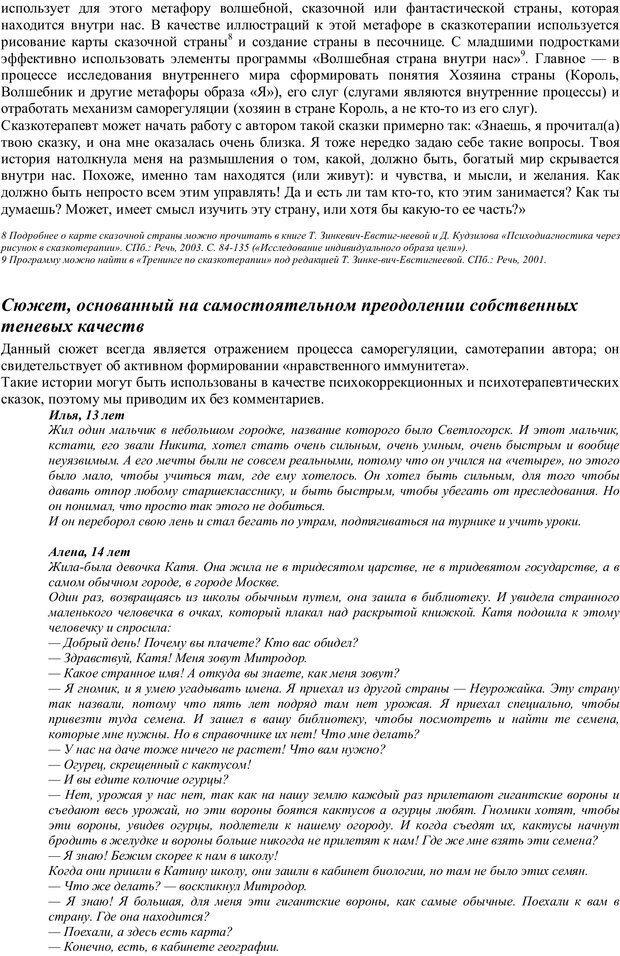 PDF. Проективная диагностика в сказкотерапии. Зинкевич-Евстигнеева Т. Д. Страница 84. Читать онлайн