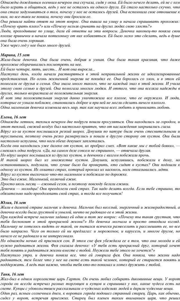 PDF. Проективная диагностика в сказкотерапии. Зинкевич-Евстигнеева Т. Д. Страница 86. Читать онлайн