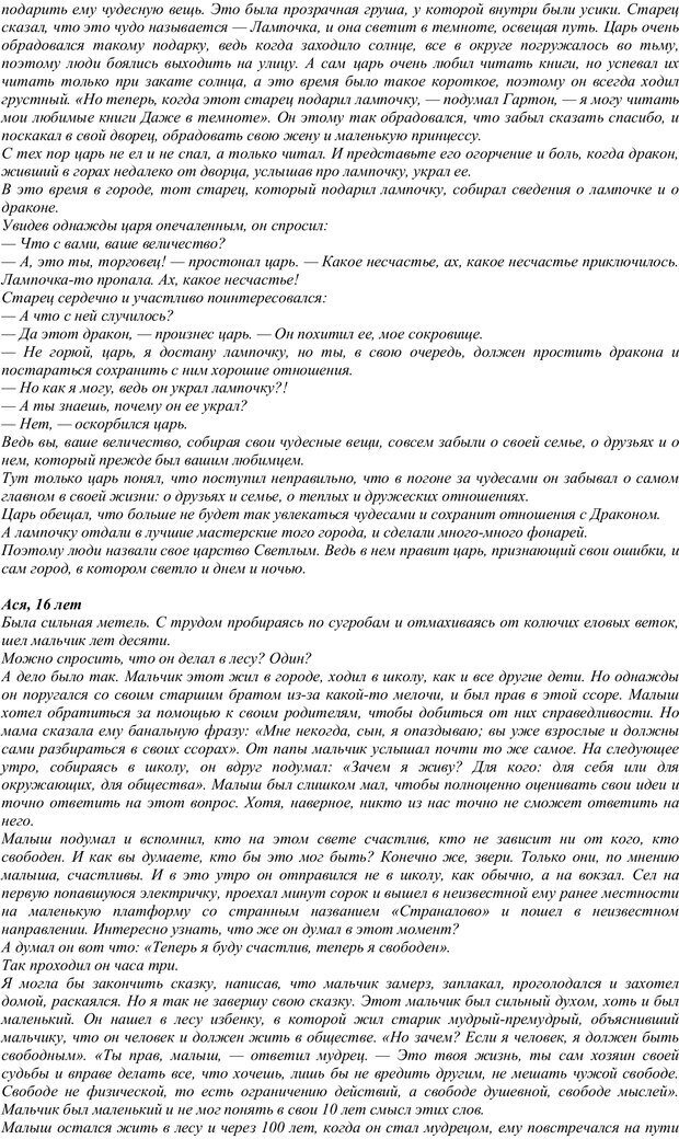 PDF. Проективная диагностика в сказкотерапии. Зинкевич-Евстигнеева Т. Д. Страница 87. Читать онлайн