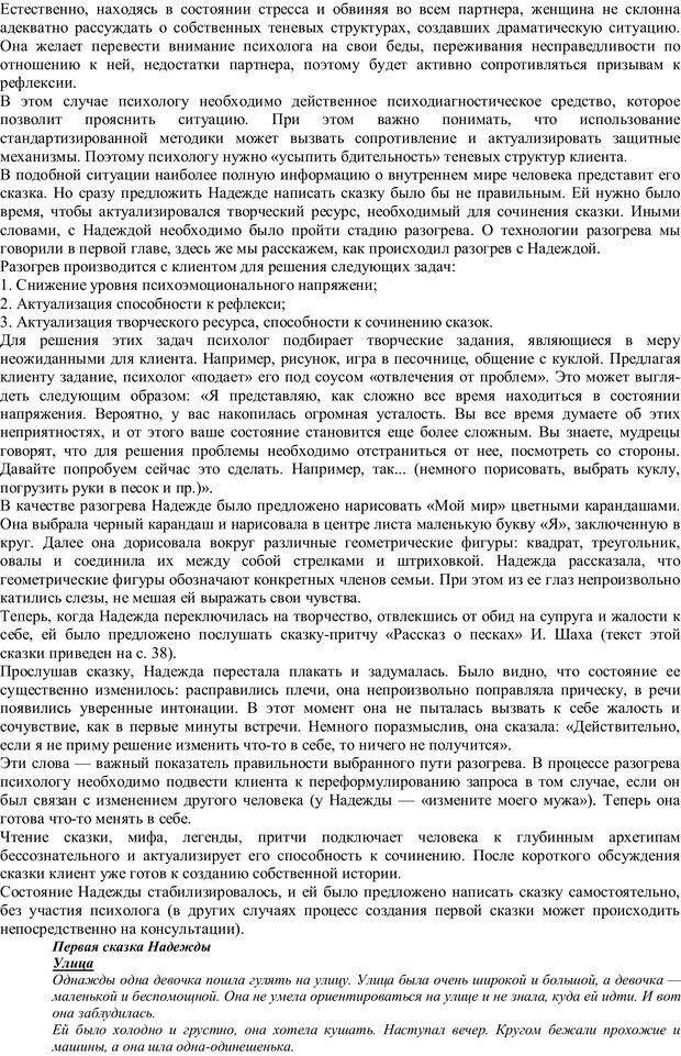 PDF. Проективная диагностика в сказкотерапии. Зинкевич-Евстигнеева Т. Д. Страница 89. Читать онлайн