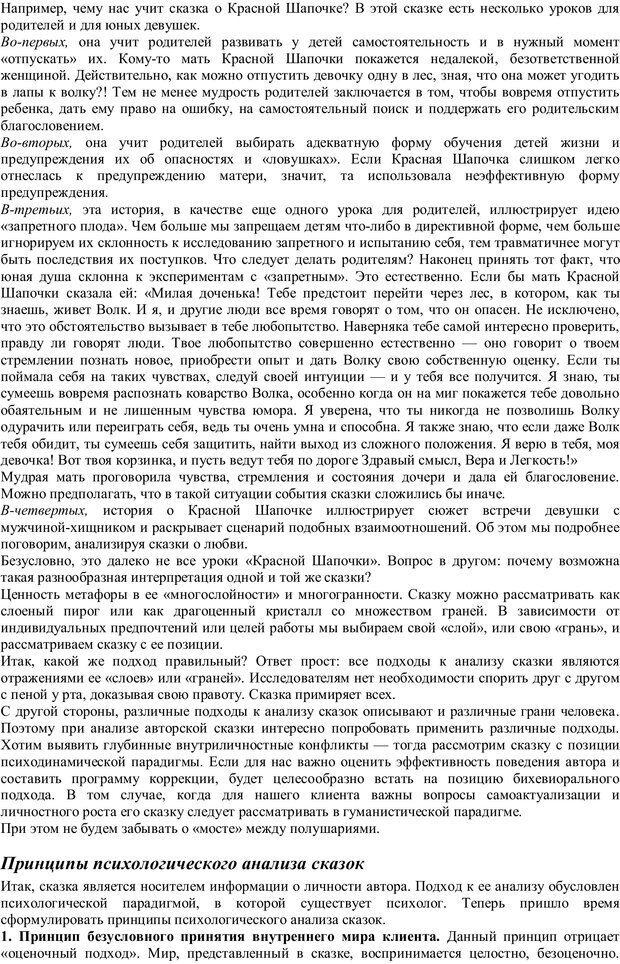 PDF. Проективная диагностика в сказкотерапии. Зинкевич-Евстигнеева Т. Д. Страница 9. Читать онлайн