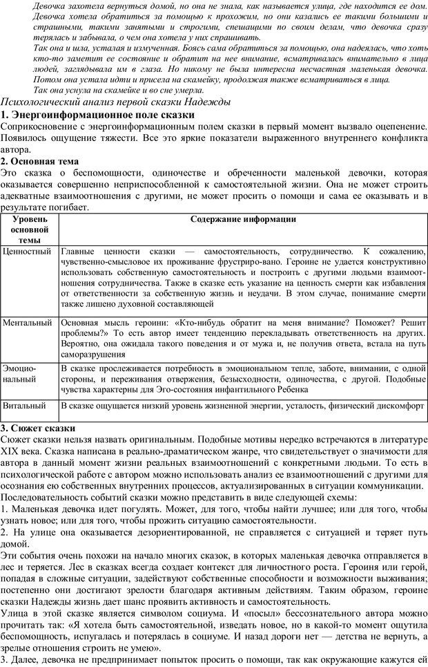 PDF. Проективная диагностика в сказкотерапии. Зинкевич-Евстигнеева Т. Д. Страница 90. Читать онлайн