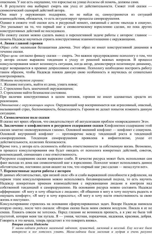 PDF. Проективная диагностика в сказкотерапии. Зинкевич-Евстигнеева Т. Д. Страница 91. Читать онлайн