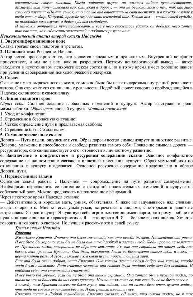 PDF. Проективная диагностика в сказкотерапии. Зинкевич-Евстигнеева Т. Д. Страница 92. Читать онлайн