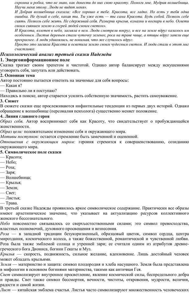 PDF. Проективная диагностика в сказкотерапии. Зинкевич-Евстигнеева Т. Д. Страница 93. Читать онлайн
