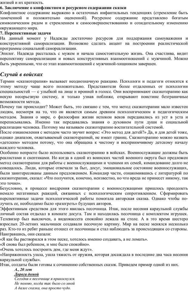 PDF. Проективная диагностика в сказкотерапии. Зинкевич-Евстигнеева Т. Д. Страница 94. Читать онлайн
