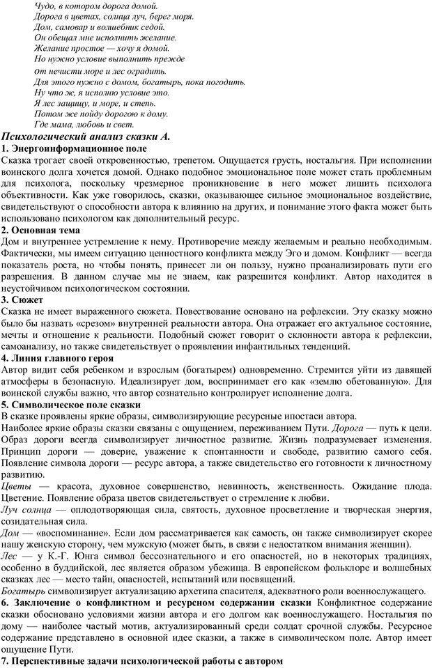 PDF. Проективная диагностика в сказкотерапии. Зинкевич-Евстигнеева Т. Д. Страница 95. Читать онлайн