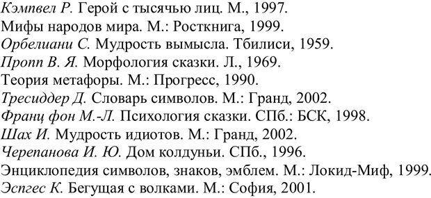 PDF. Проективная диагностика в сказкотерапии. Зинкевич-Евстигнеева Т. Д. Страница 97. Читать онлайн