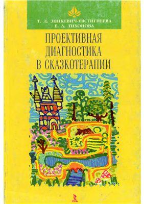 """Обложка книги """"Проективная диагностика в сказкотерапии"""""""