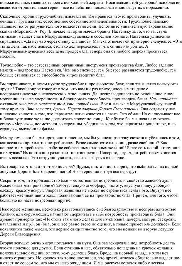 PDF. Семь дорог Женственности. Зинкевич-Евстигнеева Т. Д. Страница 10. Читать онлайн