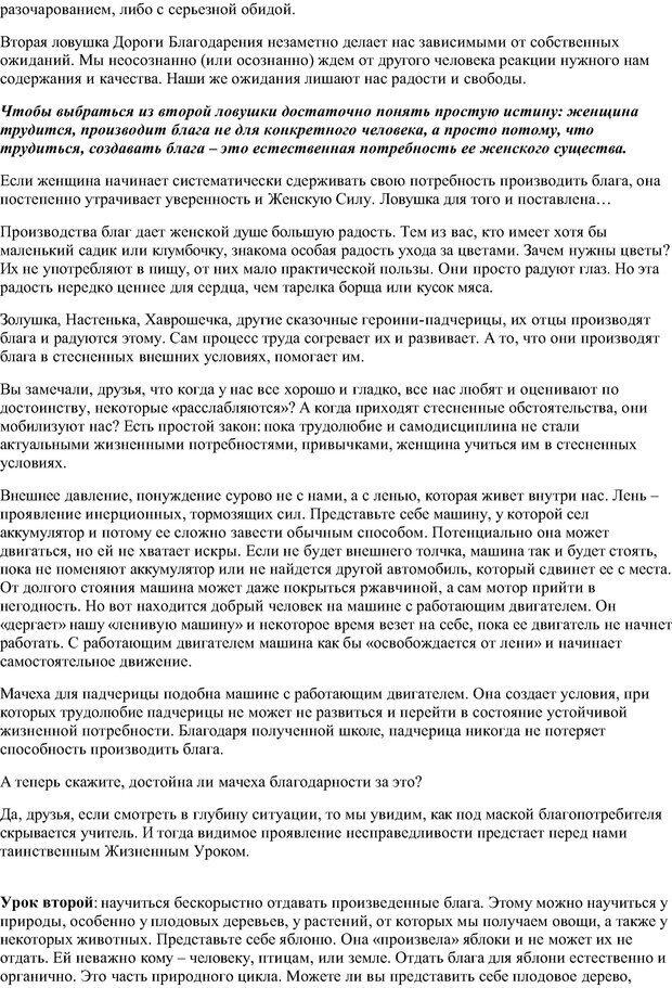 PDF. Семь дорог Женственности. Зинкевич-Евстигнеева Т. Д. Страница 11. Читать онлайн