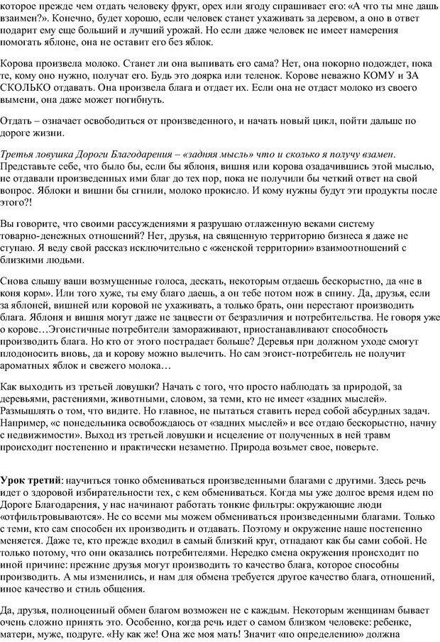 PDF. Семь дорог Женственности. Зинкевич-Евстигнеева Т. Д. Страница 12. Читать онлайн