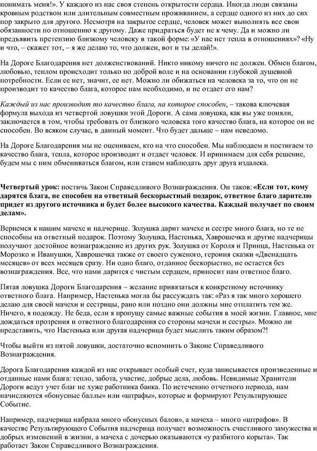 PDF. Семь дорог Женственности. Зинкевич-Евстигнеева Т. Д. Страница 13. Читать онлайн