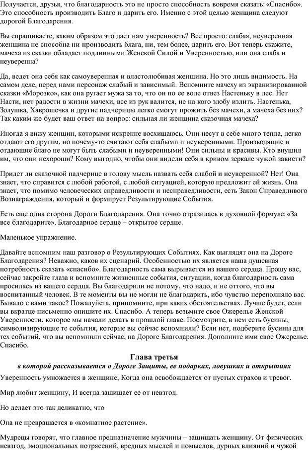PDF. Семь дорог Женственности. Зинкевич-Евстигнеева Т. Д. Страница 14. Читать онлайн