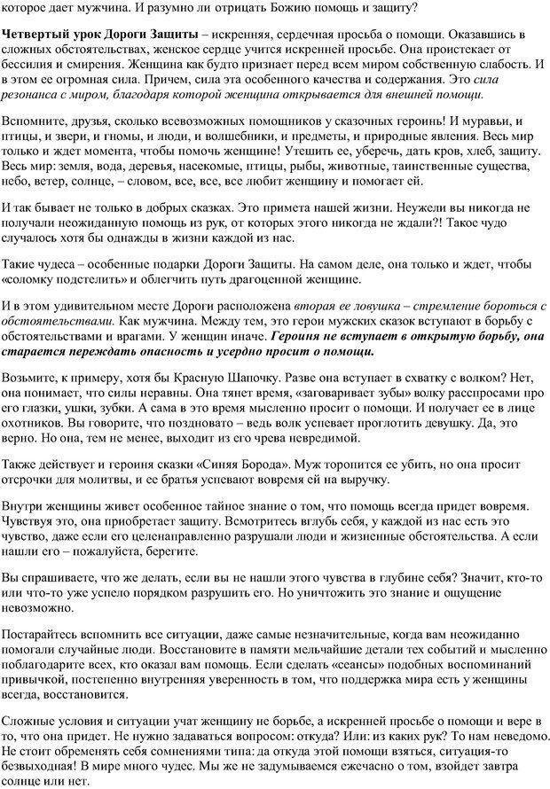 PDF. Семь дорог Женственности. Зинкевич-Евстигнеева Т. Д. Страница 17. Читать онлайн