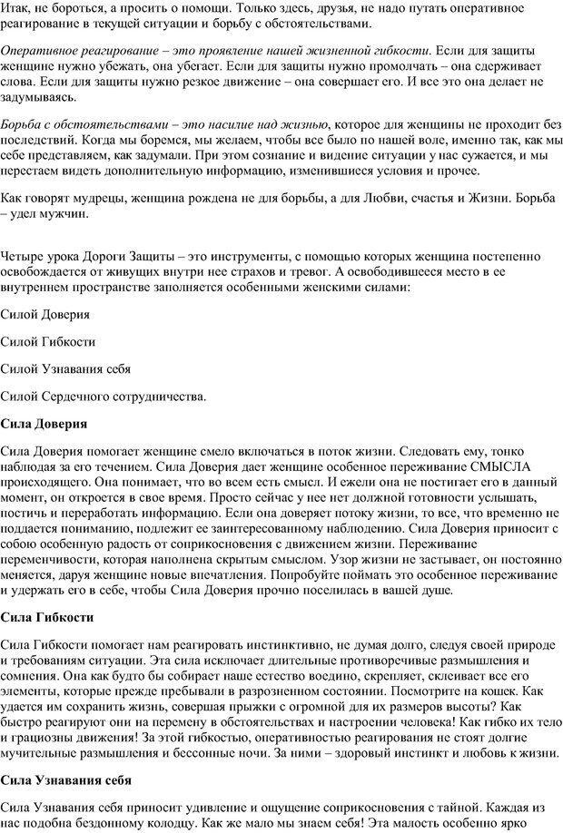 PDF. Семь дорог Женственности. Зинкевич-Евстигнеева Т. Д. Страница 18. Читать онлайн
