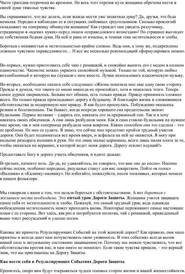 PDF. Семь дорог Женственности. Зинкевич-Евстигнеева Т. Д. Страница 20. Читать онлайн