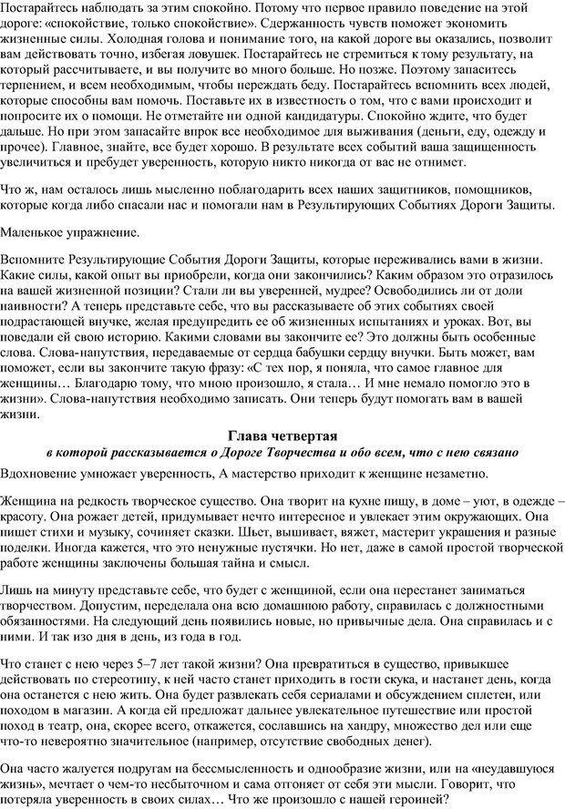 PDF. Семь дорог Женственности. Зинкевич-Евстигнеева Т. Д. Страница 21. Читать онлайн