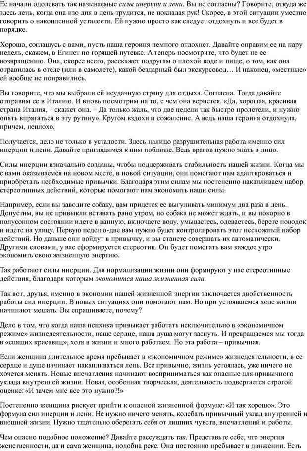 PDF. Семь дорог Женственности. Зинкевич-Евстигнеева Т. Д. Страница 22. Читать онлайн
