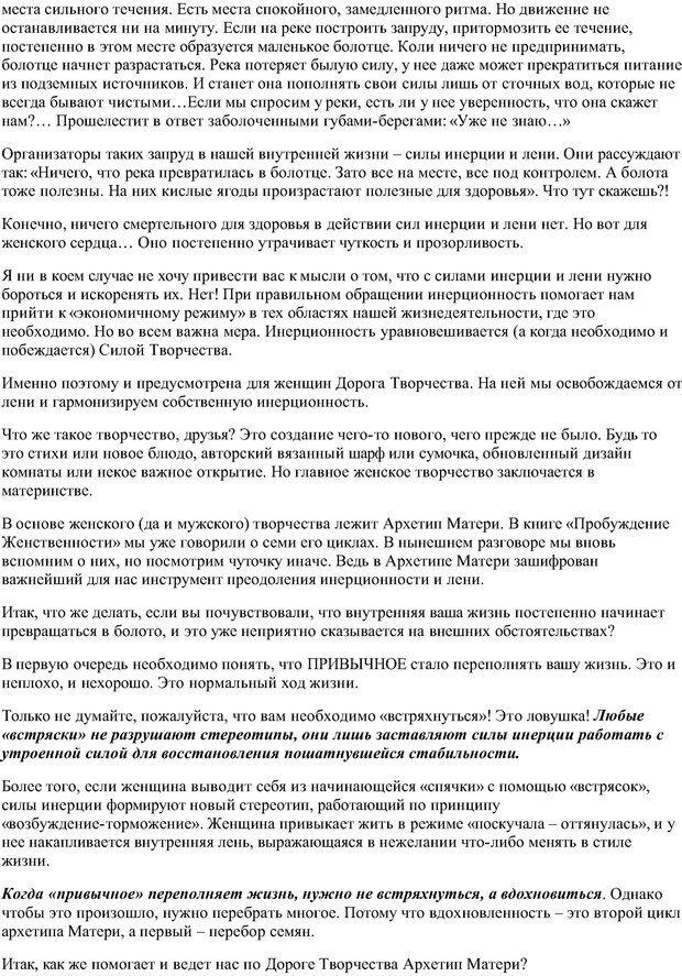 PDF. Семь дорог Женственности. Зинкевич-Евстигнеева Т. Д. Страница 23. Читать онлайн
