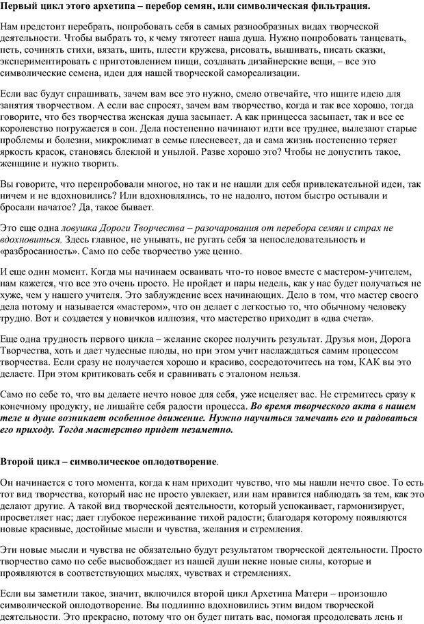 PDF. Семь дорог Женственности. Зинкевич-Евстигнеева Т. Д. Страница 24. Читать онлайн
