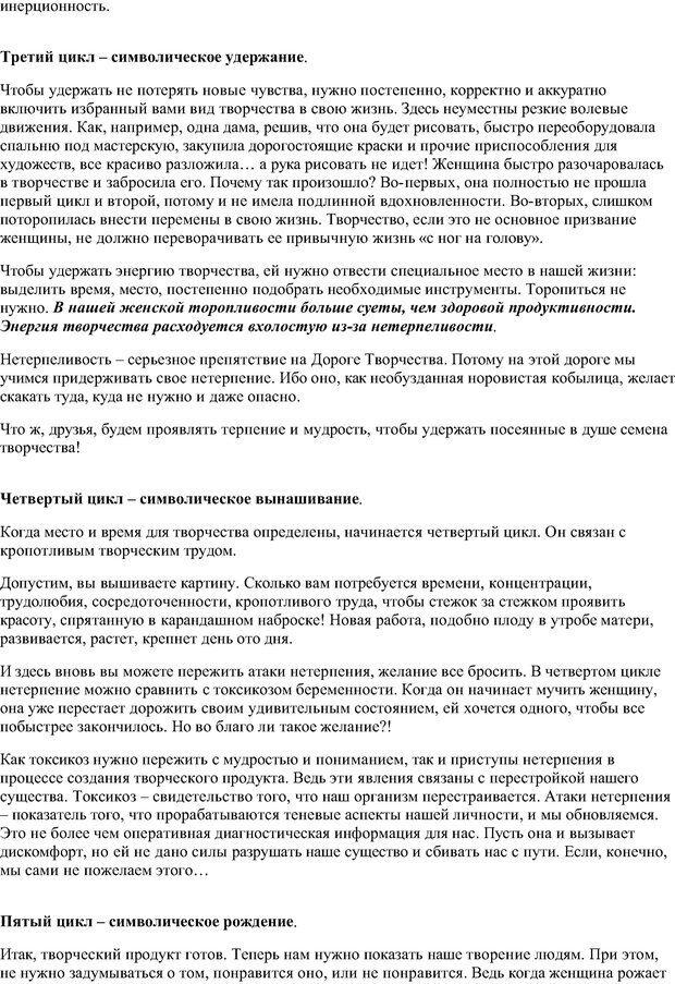 PDF. Семь дорог Женственности. Зинкевич-Евстигнеева Т. Д. Страница 25. Читать онлайн